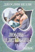 Келли Д. - Любовь - целительница' обложка книги