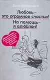 Брайнхольст В. - Любовь - это огромное счастье! На помощь - я влюблен!' обложка книги