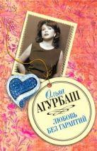 Агурбаш О. - Любовь без гарантий. [Непрощенное воскресенье. Непридуманная жизнь]' обложка книги