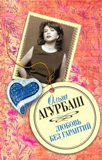 Агурбаш О. - Любовь без гарантий. [Непрощенное воскресенье. Непридуманная жизнь] обложка книги