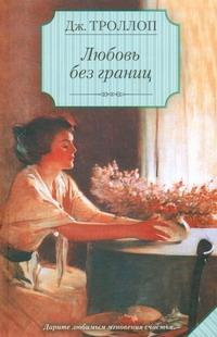 Троллоп Джоанна - Любовь без границ обложка книги