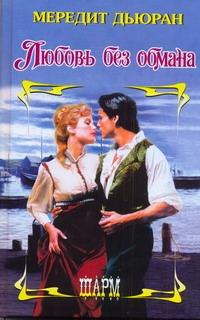Дьюран Мередит - Любовь без обмана обложка книги