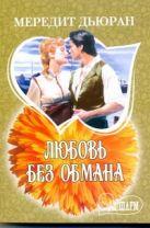 Дьюран Мередит - Любовь без обмана' обложка книги