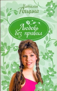 Любовь без правил Рощина Н.