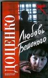 Доценко В.Н. - Любовь Бешеного' обложка книги