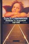 Любовь в седьмом вагоне Славникова О.А.