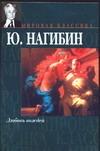 Нагибин Ю.М. - Любовь вождей' обложка книги