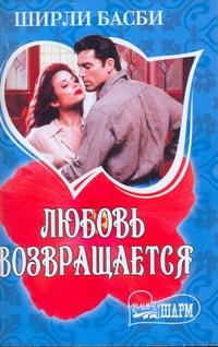 Любовь возвращается Басби Ш.