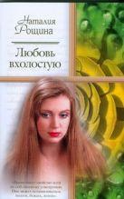 Рощина Н. - Любовь вхолостую' обложка книги