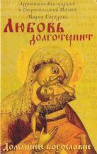 Архиепископ Иоанн - Любовь долготерпит' обложка книги