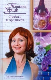 Любовь за вредность Герцик Татьяна