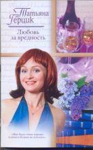 Герцик Татьяна - Любовь за вредность' обложка книги