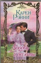Рэнни К. - Любовь и бесчестье' обложка книги
