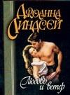 Любовь и ветер Линдсей Д.