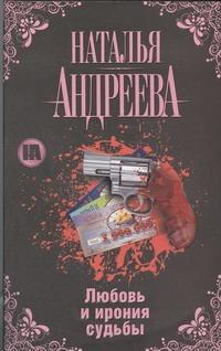 Андреева Н. - Любовь и ирония судьбы обложка книги