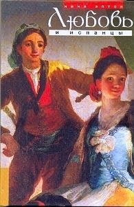 Любовь и испанцы - фото 1
