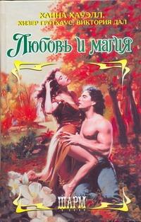 Хауэлл Х - Любовь и магия обложка книги