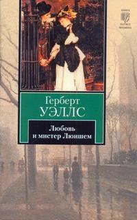 Уэллс Г. - Любовь и мистер Люишем обложка книги