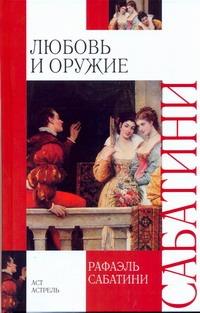 Сабатини Р. - Любовь и оружие обложка книги