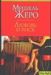 Жеро М. - Любовь и риск' обложка книги