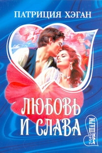 Любовь и слава Хэган П.