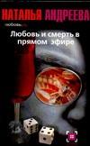 Любовь и смерть в прямом эфире Андреева Н.В.