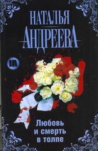 Любовь и смерть в толпе Андреева Н.В.