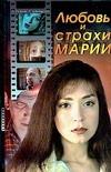Резник Э.Г. - Любовь и страхи Марии' обложка книги