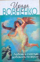 Вовненко Ирада - Любовь и счастье добавлять по вкусу' обложка книги