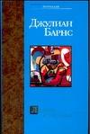 Барнс Джулиан - Любовь и так далее' обложка книги