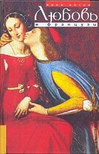 Любовь и французы - фото 1