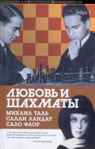 Арканов А.М. - Любовь и шахматы. [Элегия Михаила Таля; Беженец]' обложка книги