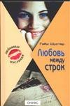 Шустер Г. - Любовь между строк' обложка книги