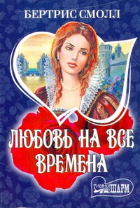 Любовь на все времена Смолл Б.