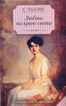 Чаллис Сара - Любовь на краю света' обложка книги