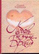 Карнаухов С.С. - Любовь на языке Брайля' обложка книги
