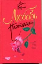 Корсак Алиса - Любовь наотмашь' обложка книги