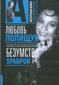 Стронгин В.Л. - Любовь Полищук. Безумство храброй обложка книги