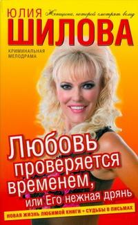 Юлия Шилова - Любовь проверяется временем, или Его нежная дрянь обложка книги
