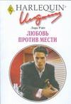 Райт Л. - Любовь против мести' обложка книги