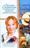 Сперанская Светлана - Любовь с видом на море' обложка книги