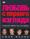 Малин С. - Любовь с первого взгляда' обложка книги