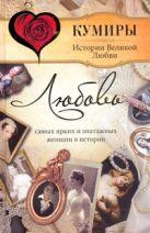 Воронина Т.С. - Любовь самых ярких и эпатажных женщин в истории' обложка книги