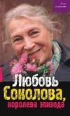 Фолиянц К.А. - Любовь Соколова, королева эпизода' обложка книги