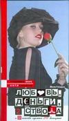 Гладуш Мила - Любовь, деньги, два ствола и 33 способа сделать это бесшумно' обложка книги
