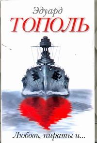 Любовь, пираты и ... Тополь Э.В.