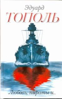 Любовь, пираты и ... Дочь капитана, пятый параграф, а также Тополь Э.В.