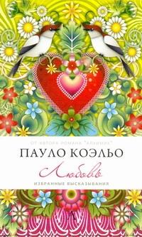 Коэльо П. - Любовь. Избранные высказывания обложка книги
