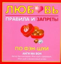 Анги Ма Вон Любовь. Правила и запреты по фэн-шуй ISBN: 978-5-17-058779-7 цены онлайн