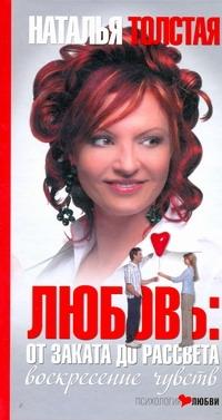 Толстая Наталья - Любовь: от заката до рассвета. Воскресение чувств обложка книги